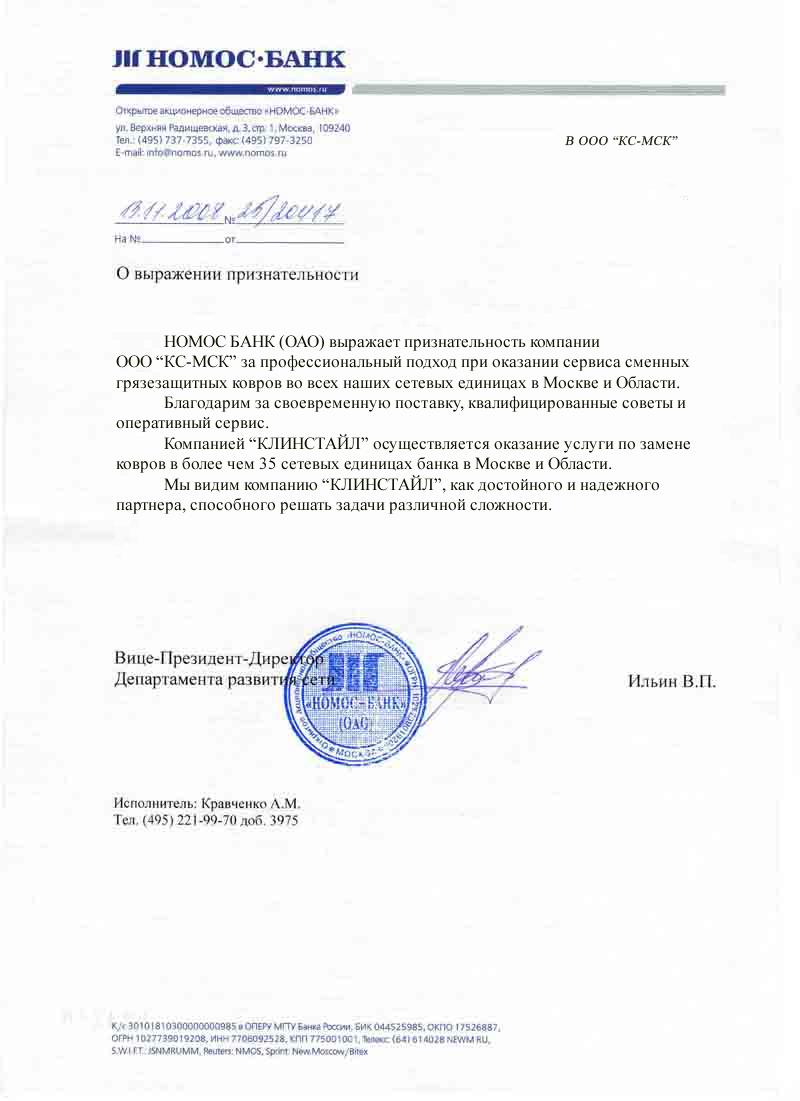 Письмо от Номос Банка